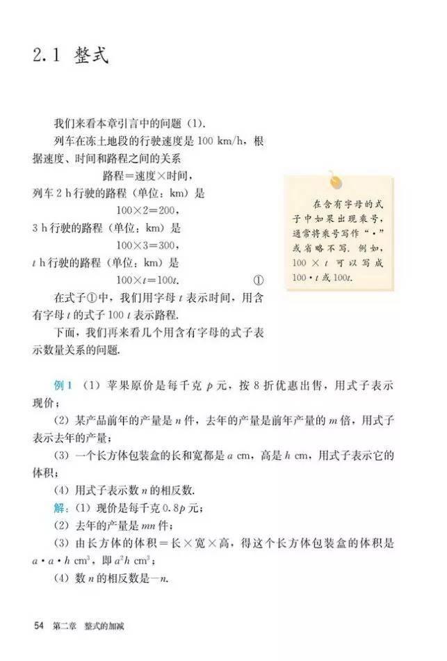 人教版初中数学七年级上册|电子课本(高清版)(图60)