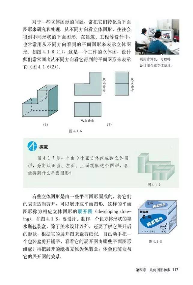 人教版初中数学七年级上册|电子课本(高清版)(图123)