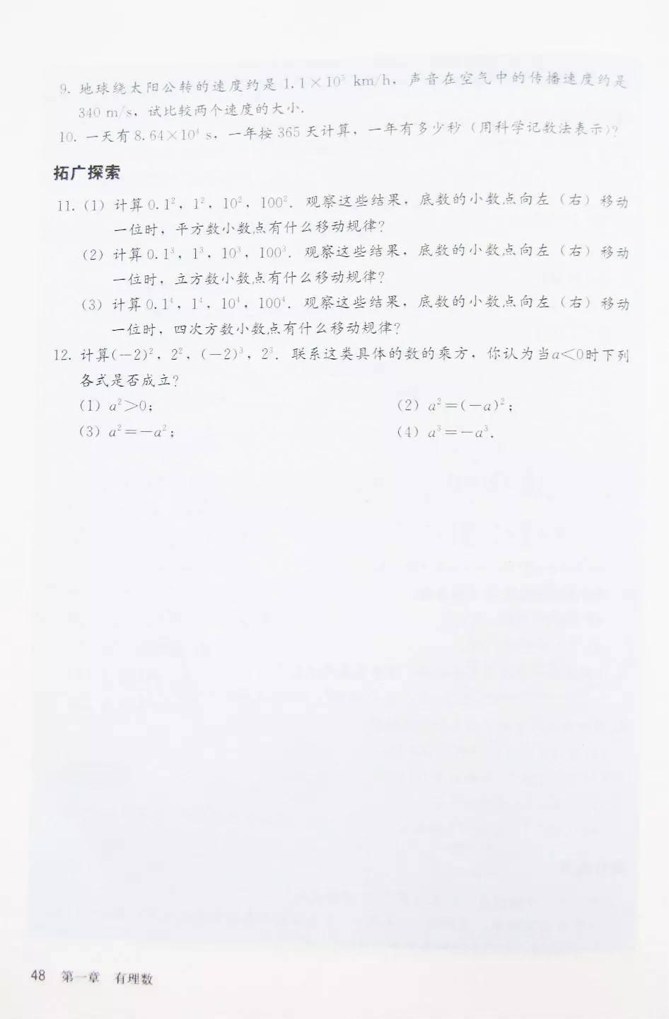 人教版初中数学七年级上册|电子课本(高清版)(图54)