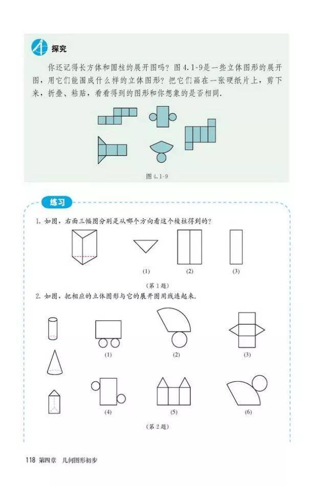 人教版初中数学七年级上册|电子课本(高清版)(图124)