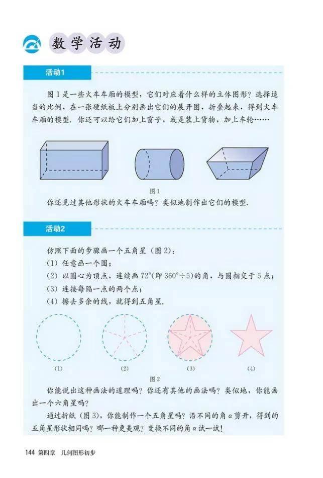 人教版初中数学七年级上册|电子课本(高清版)(图151)