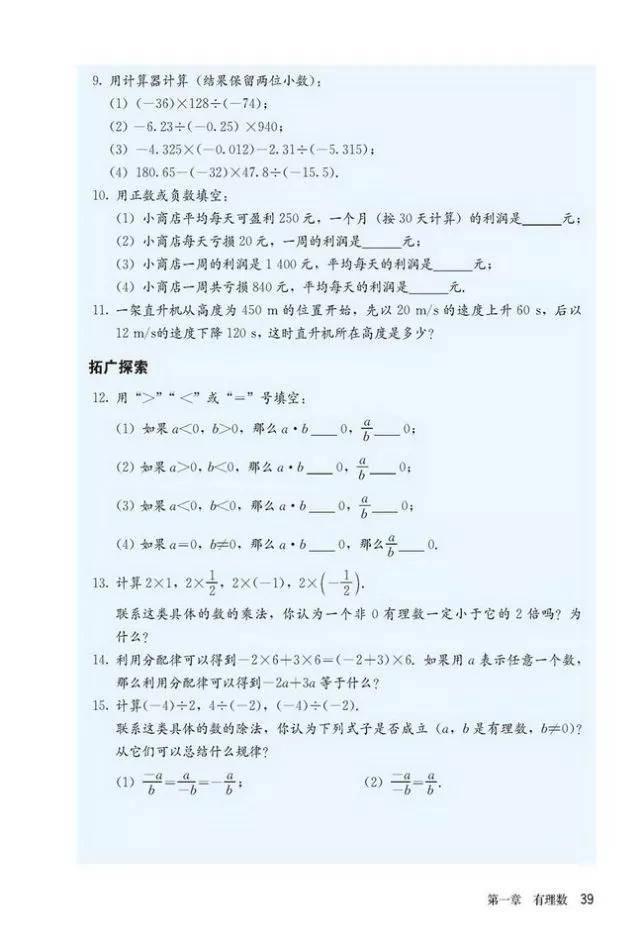 人教版初中数学七年级上册|电子课本(高清版)(图45)