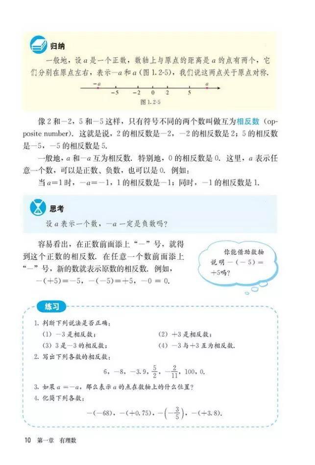 人教版初中数学七年级上册|电子课本(高清版)(图16)