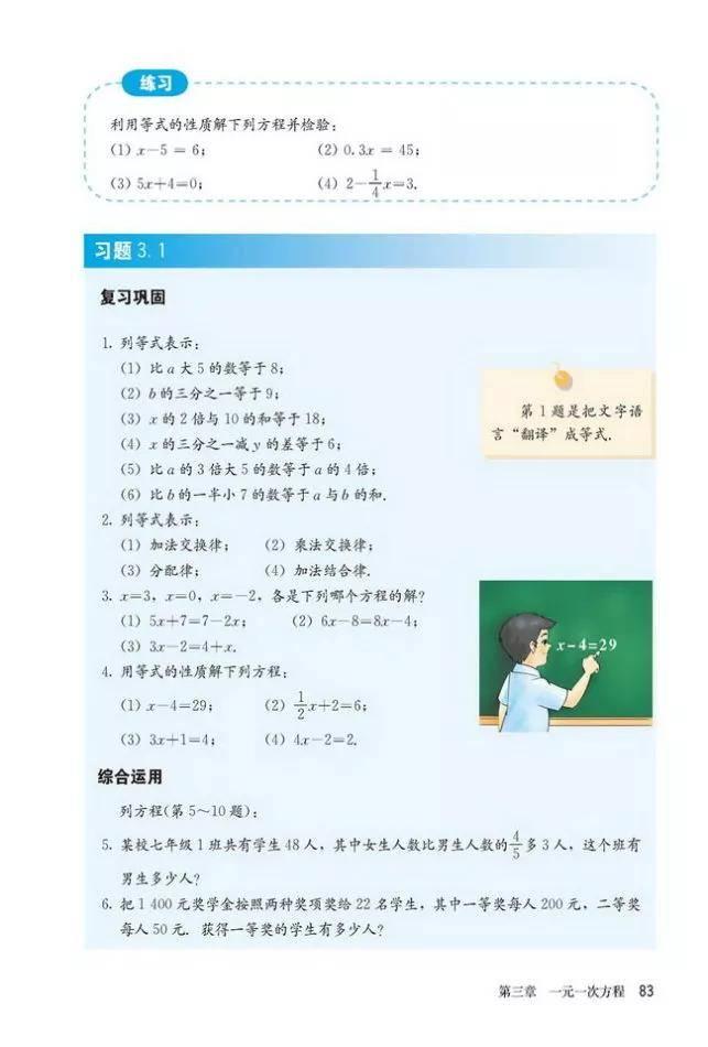 人教版初中数学七年级上册|电子课本(高清版)(图89)