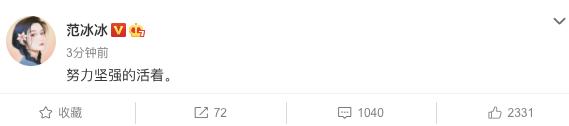 原创 三浦春马为何自杀?贺来贤人谴责网络暴力,范冰冰悼念:坚强活着