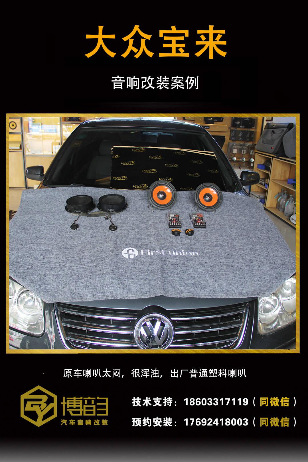 大众经典宝来,音响升级——博韵汽车改装