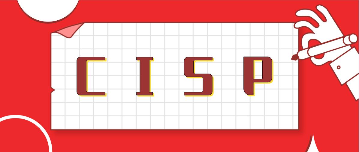 【爱思考】CISP