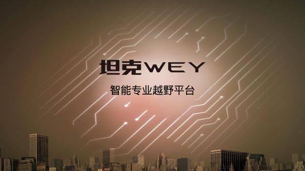 长城的变革,从传统到科技出行风口,成功必离不开核心科技插图(4)