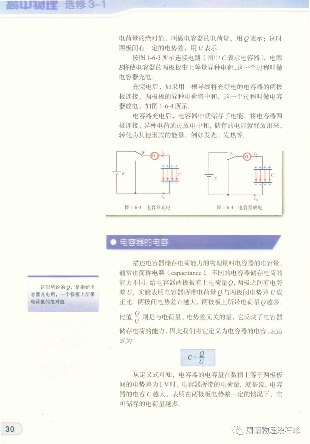 人 教 版 高中 物理 选修 3 1