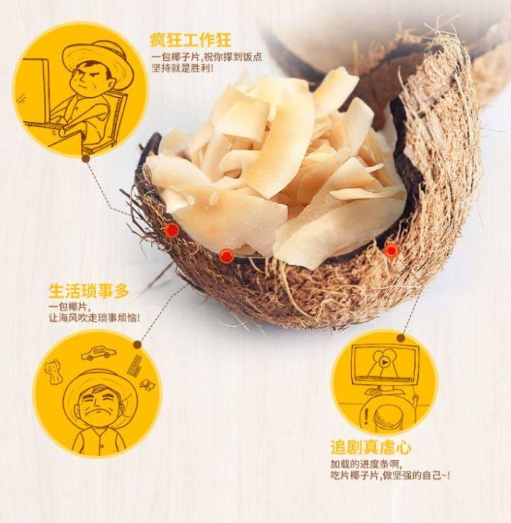 這款香脆椰子片好吃不胖,讓你停不了嘴的低脂小零食
