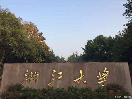 原创 浙江大学强奸犯学生,仅给予留校察看处分,浙大的护短迷云!