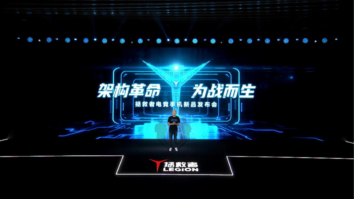 复兴中华3499元起联想拯救者电竞手机发布