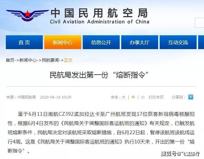 重磅 | 一些国际航空公司航线恢复的最新消息