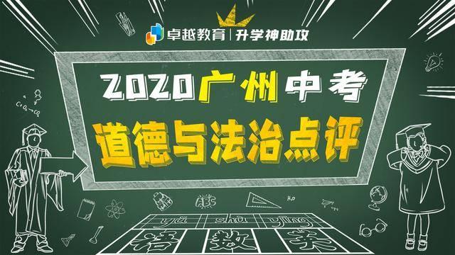 2020广州中考道德与法治详评:决胜之年,凝聚中国力量