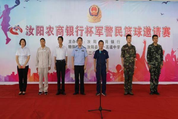 """河南省汝阳县举行""""军警民""""篮球邀请赛"""