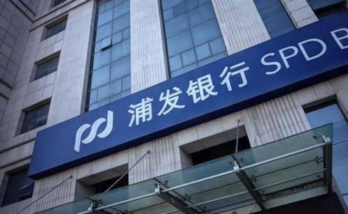 """浦发银行客户称被""""虚增""""1200万元贷款,此前涉事分行曾收4.6亿罚单"""