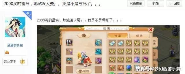 梦幻西游手游玩家有挑战4星地煞实力,为何3星地煞却没人组?