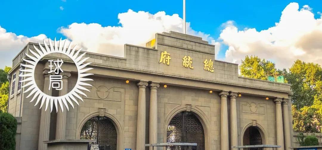 南京最后一次当首都,是怎么规划的?| 地球知识局