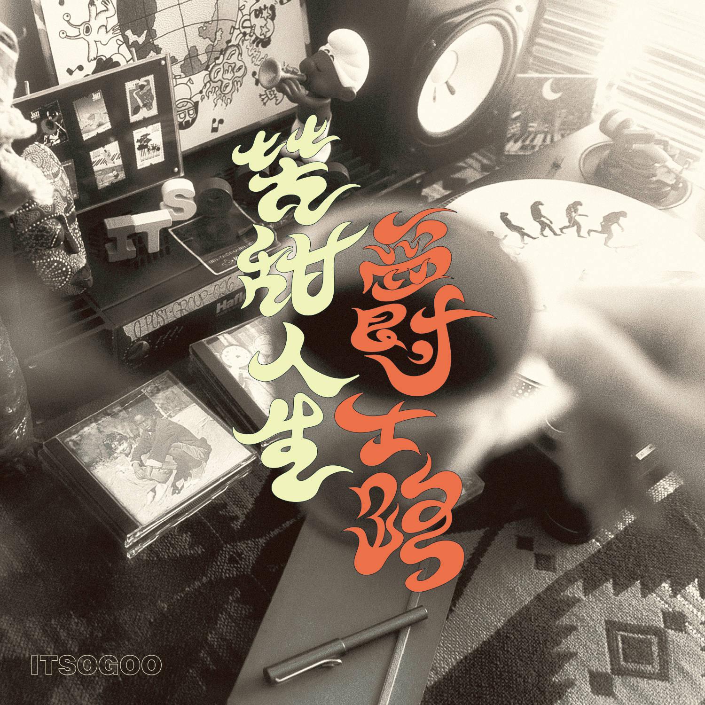 ITSOGOO发布新专辑《苦甜人生爵士路》一个非典型说唱团队的音乐启示录  span class=