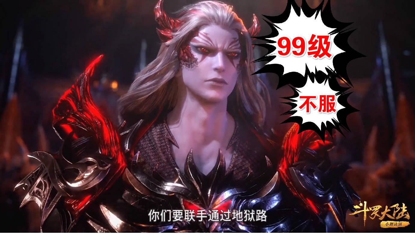 """斗罗:99级杀戮之王上演""""血瞳威胁"""",变异蝙蝠脸,一句话暗示他将出手_胡列娜都"""