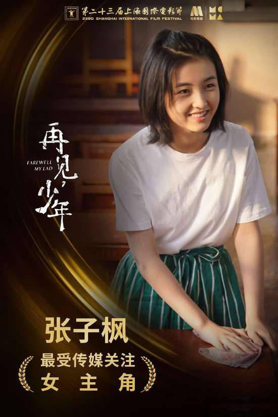妹妹好棒!张子枫凭《再见,少年》获最受传媒关注女主角