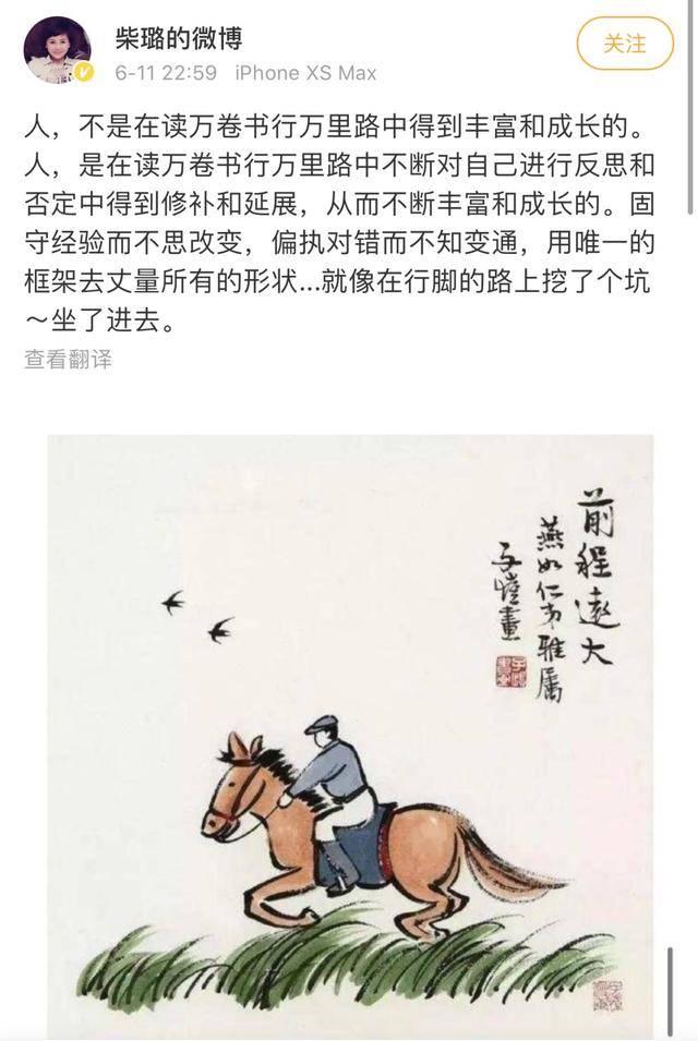 """原创             央视""""台花""""柴璐,43岁仍独身一人,单身生活惹网友羡慕"""