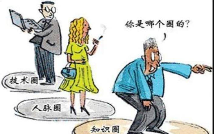 中国社会圈子越混越大,人活着越来越累?