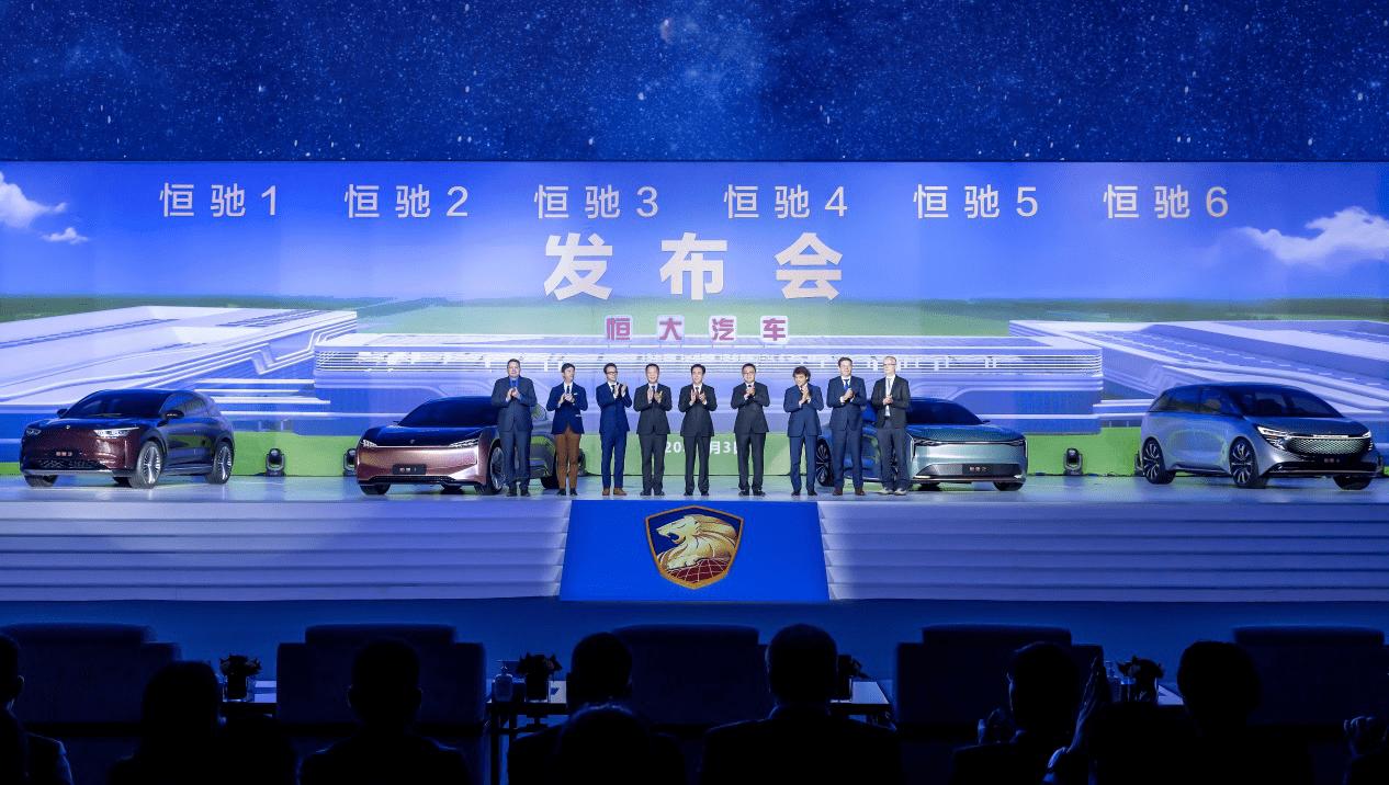 恒大发布6款恒驰汽车,代号1、2、3、4、5、6