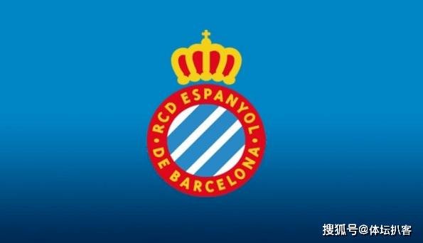 官方!西班牙人发布声明,降级后仍想留西甲