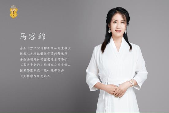 马容錦:传承华夏易学文化广种福田普度众生