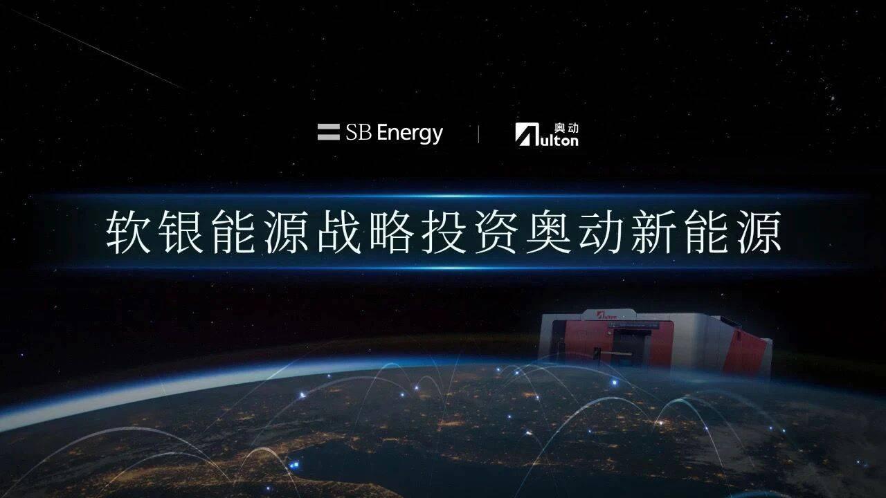 软银能源,与奥动新能源正式达成战略投资合作