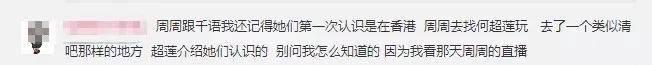 周扬青吴千语同框,没想到她们背后的关系竟这么复杂...