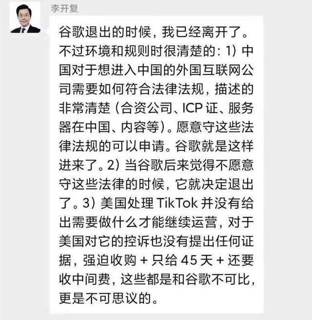 """李开复在美国27年未入籍,还裁撤了美国业务,如今""""力挺""""TikTok"""
