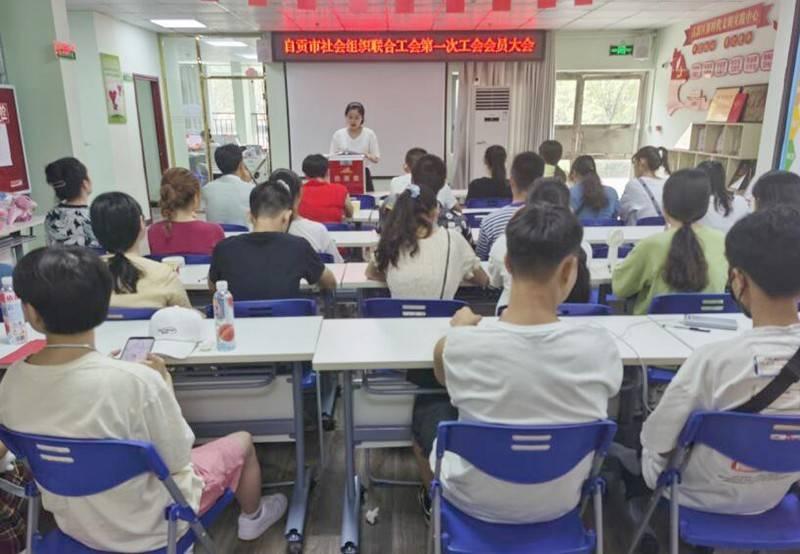 四川自贡:首个社会组织联合工会成立