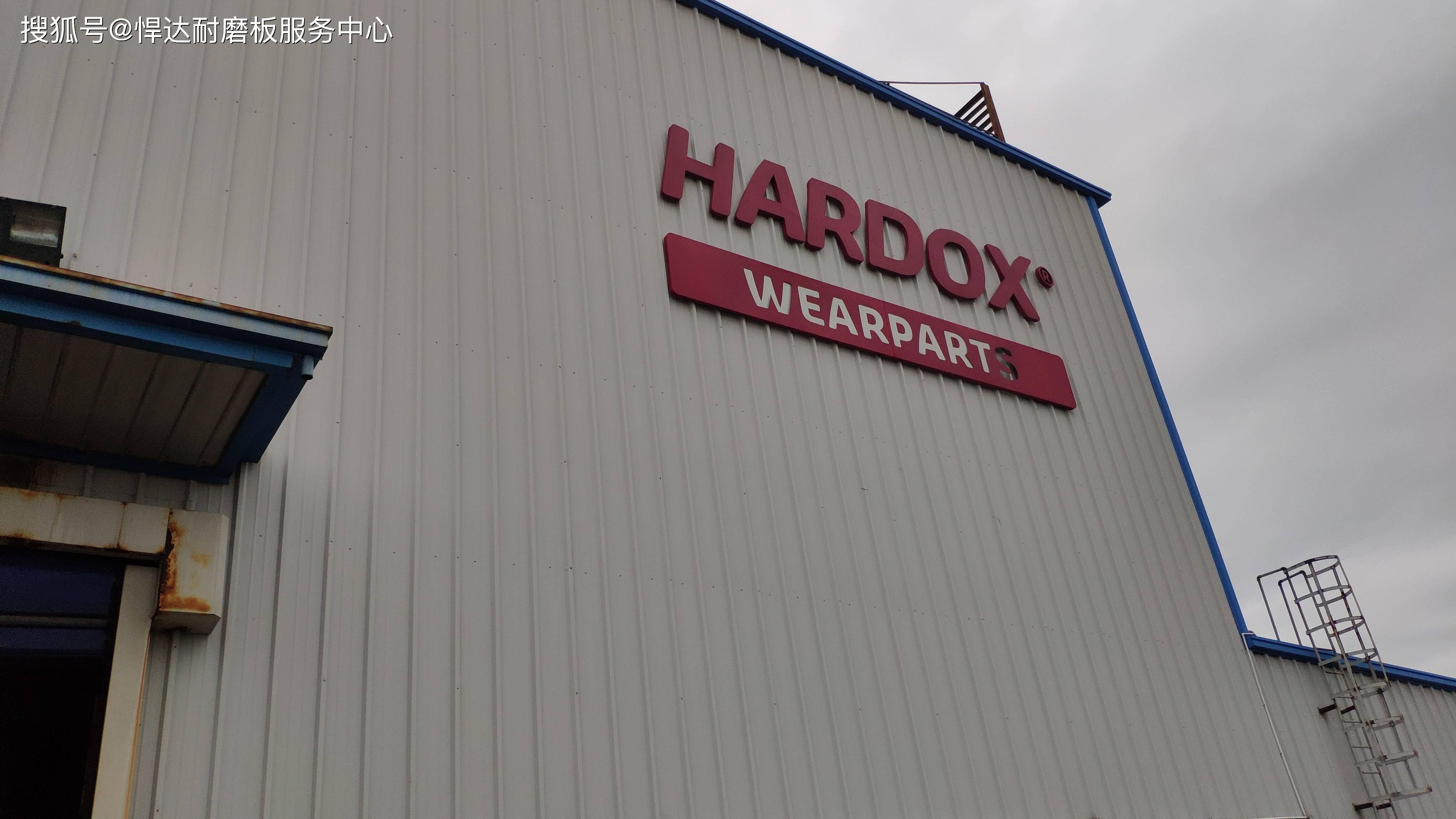 Hardox耐磨板,悍达耐磨板,悍达中心