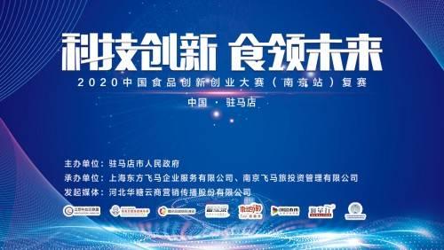 """""""科技创新 食领未来""""2020中国食品创新创业大赛南京站圆满乐成"""