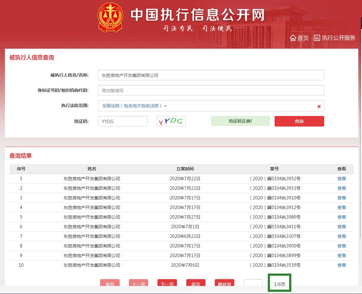 石家庄:东胜房地产开发集团有限公司被列为被执行人