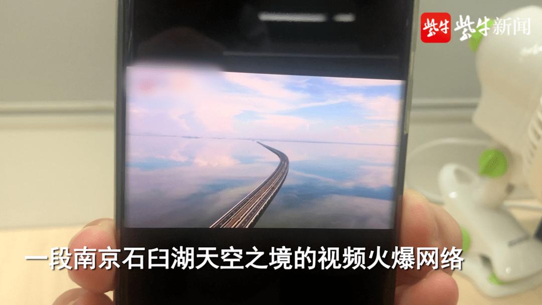 """视频火爆网络!上热搜的南京石臼湖""""天空之镜""""真实吗?"""