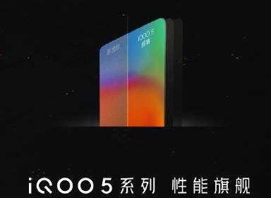 原创             iQOO 5这手机要火啊:120W充电+120Hz刷新率+顶级HiFi