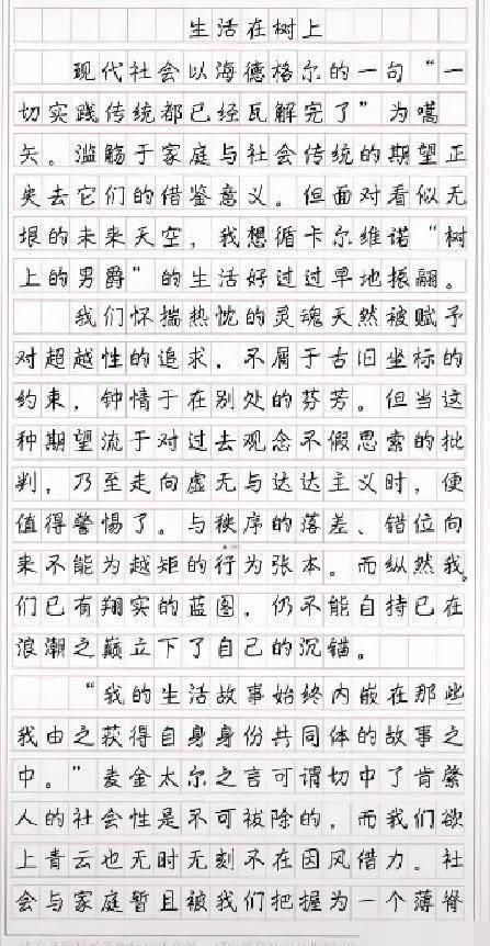 一周教育圈 | 2.5亿儿童面临失学,白湘菱被港大录取,新东方地铁广告引质疑