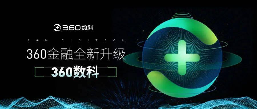 科技金融AI升级360金融官宣启用360数科新品牌