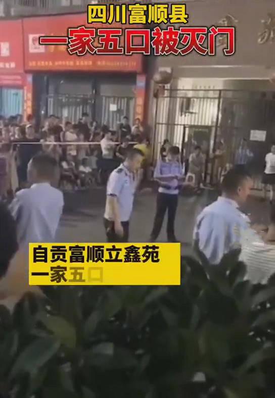 女子一家五口遭前男友滅門 前男友蔣某某在酒店墜樓身亡