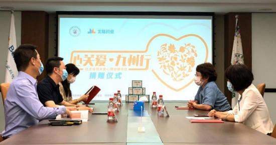 """""""心關愛·九州行""""——抗擊疫情關愛心理健康公益項目捐贈儀式在京召開"""