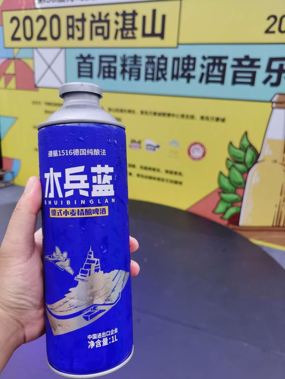 2020时尚湛山首届精酿啤酒音乐文化节开幕、水兵蓝精酿、青岛劲派精酿啤酒、荷花牡蛎肽精酿啤酒,青岛啤酒节
