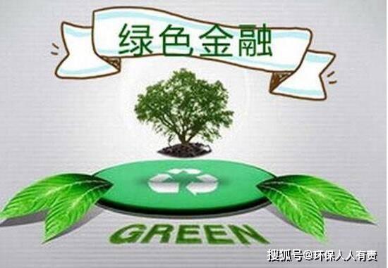 环保市场化加速发展,绿色金融来助力