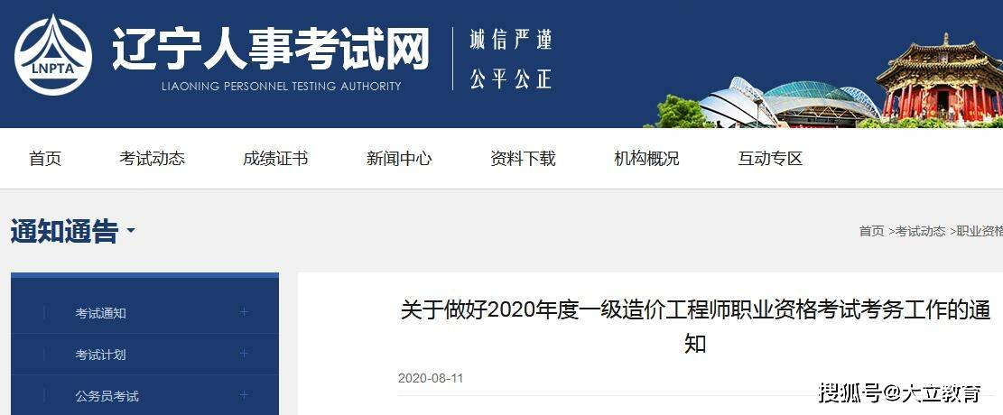 千亿体育登录- 辽宁2020年一级造价工程师考试报名通知公布 报名时间8月14日