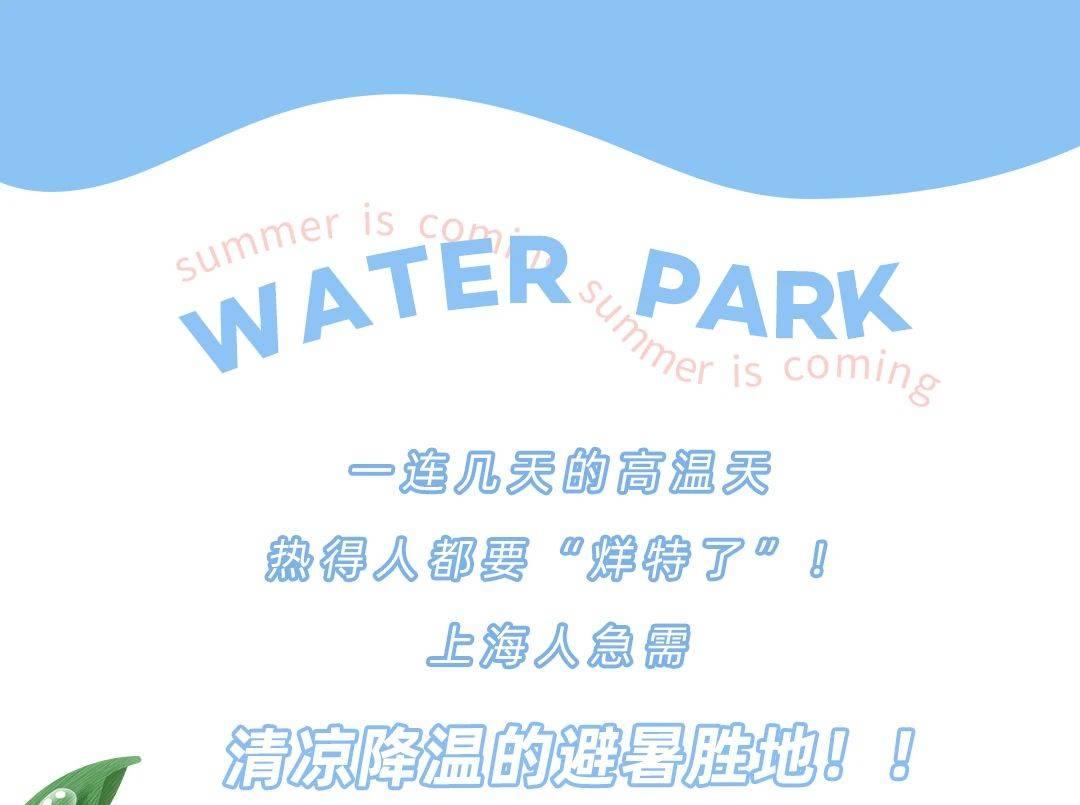 100+亲水设施!200000㎡水上派对!火爆魔都的玛雅水公园回来了!