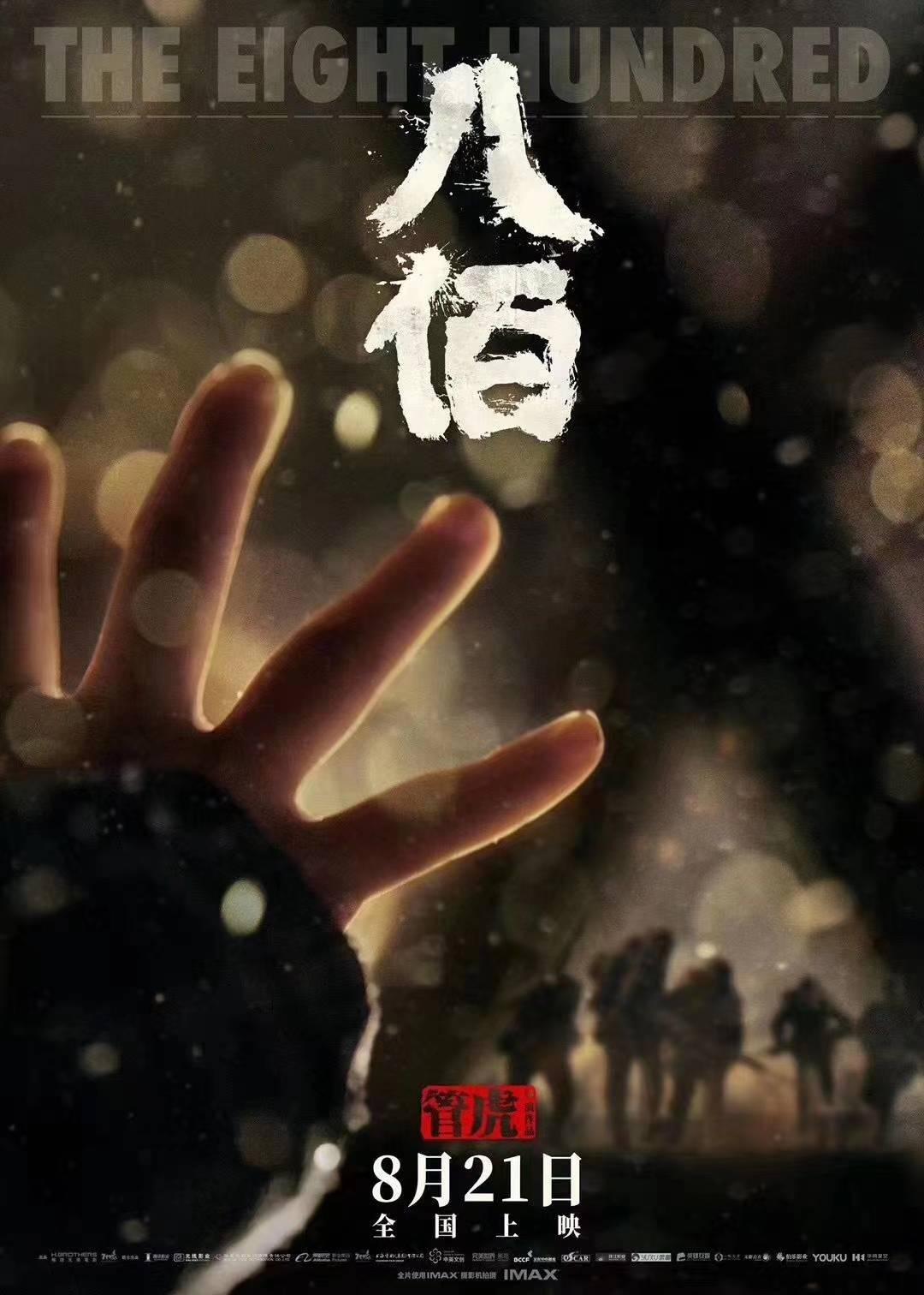 《八佰》的时代背景,八一三淞沪会战到底是谁主动发起的?