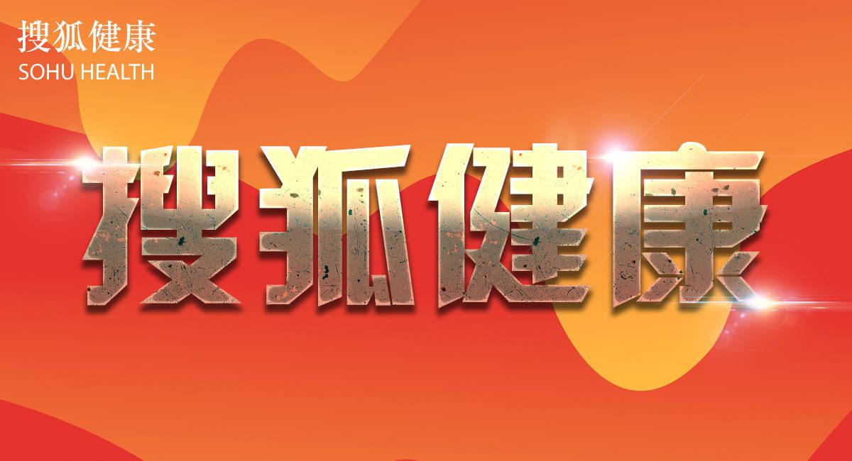 搜狐医药 | 国家医保局正式公布《2020年国家医保药品目录调整工作方案》
