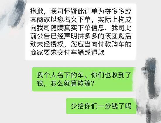 【特斯拉拒绝向拼多多团购车主交付Model 3,称不符合交付政策】